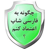 چگونه به فارسی شاپ اعتماد کنم؟