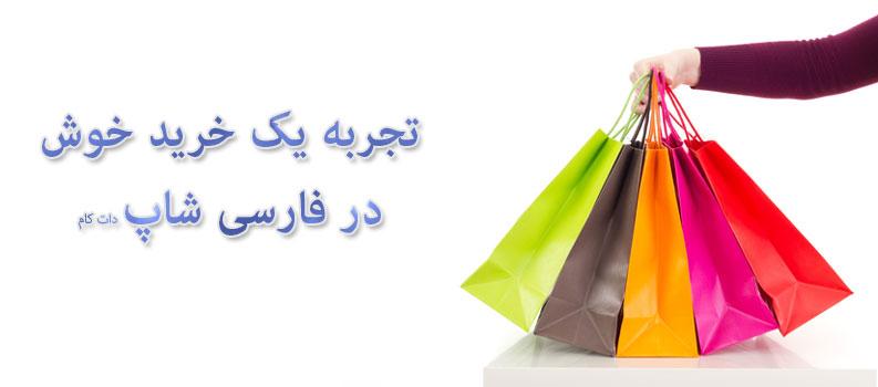 تجربه یک خرید خوش در فارسی شاپ