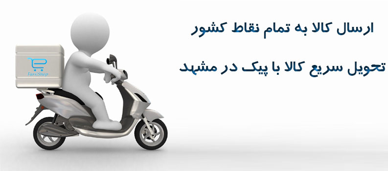 ارسال کالا به تمام نقاط کشور و تحویل سریع کالا با پیک در مشهد